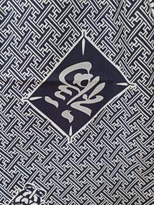 Yukata kite & kotobuki katoen detail